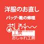 おしゃれ工房(2F)