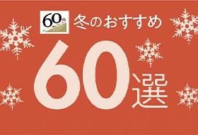 12月10日(木)~2021年1月14日(日)まで<br>クイーンズ伊勢丹 冬のおすすめ60選開催!