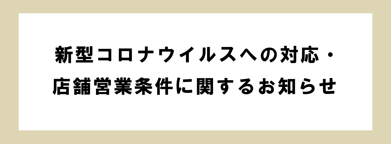 クイーンズ伊勢丹 トップページ キービジュアル コロナ対応