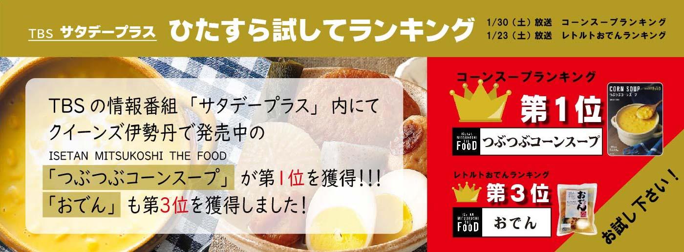 クイーンズ伊勢丹 トップページ キービジュアル サタプラ