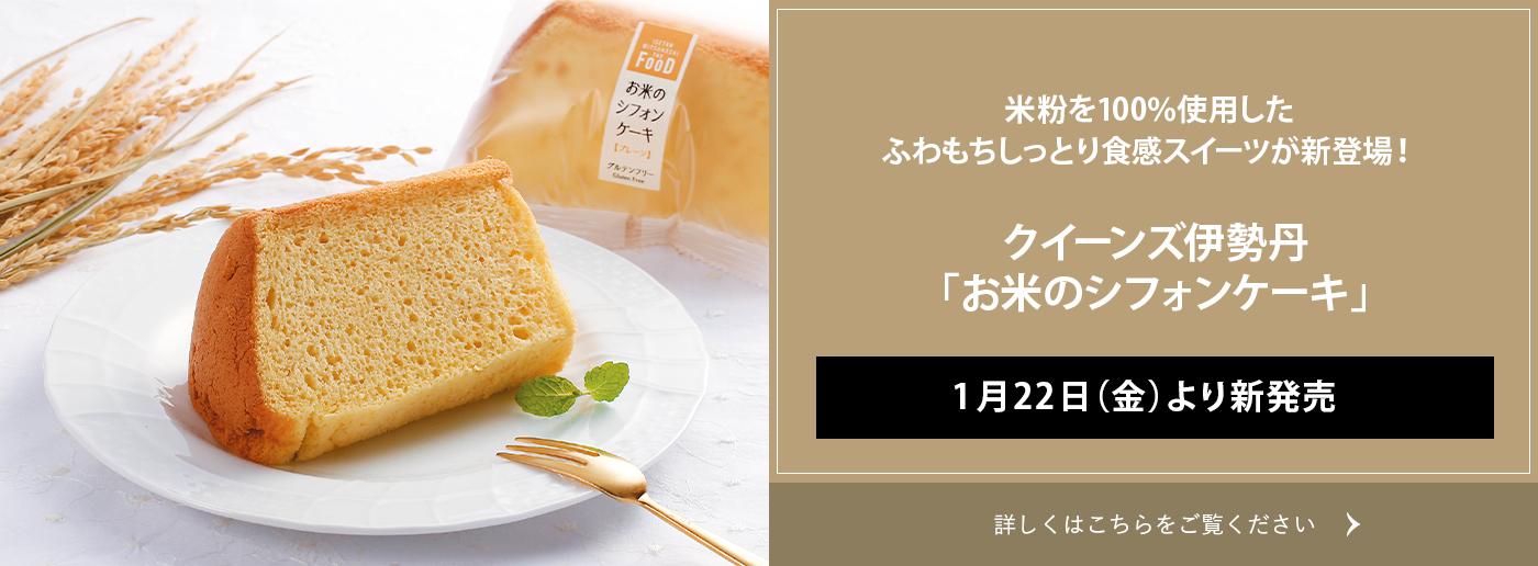 クイーンズ伊勢丹 トップページ キービジュアル お米シフォンケーキ