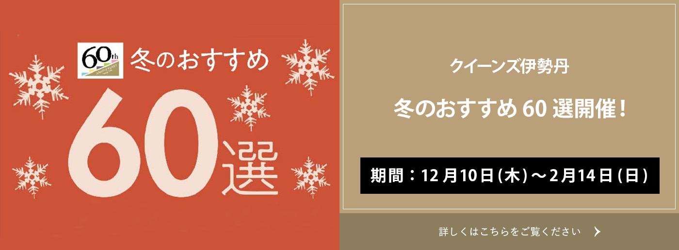 クイーンズ伊勢丹 トップページ キービジュアル 冬の60選