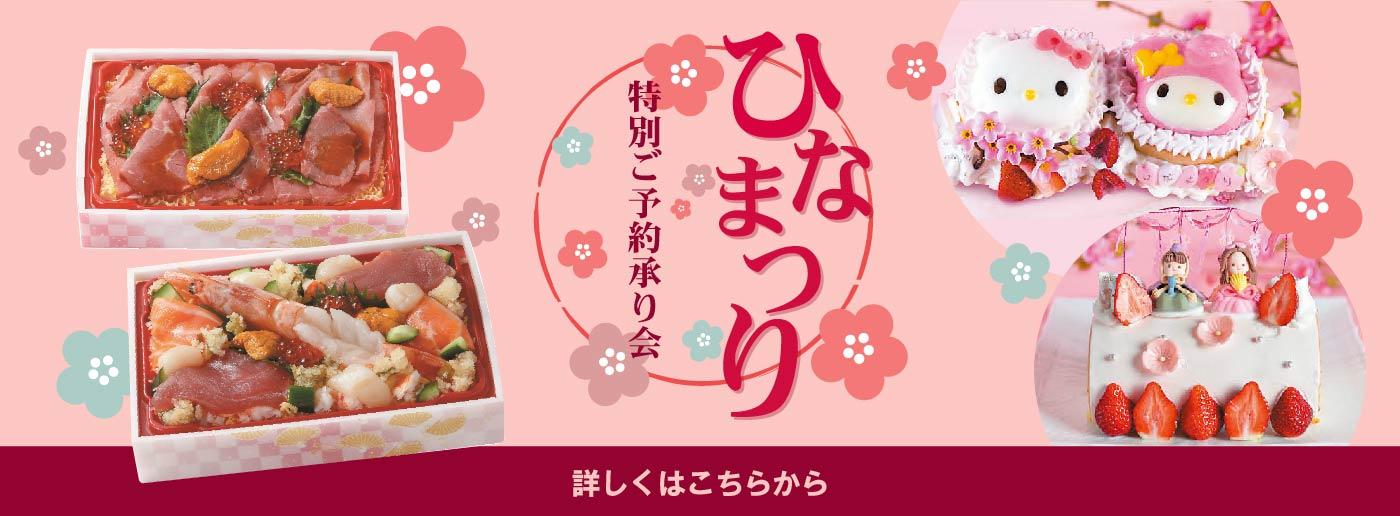 クイーンズ伊勢丹 トップページ キービジュアル ひな祭りご予約