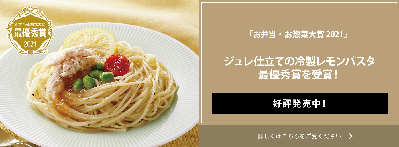 クイーンズ伊勢丹 トップページ キービジュアル お弁当・お惣菜大賞