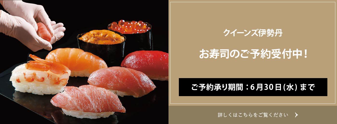 クイーンズ伊勢丹 トップページ キービジュアル お寿司