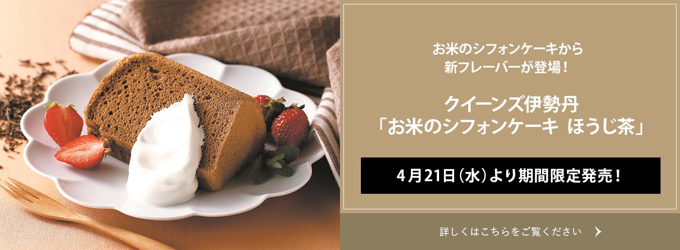 クイーンズ伊勢丹 トップページ キービジュアル ほうじ茶シフォン