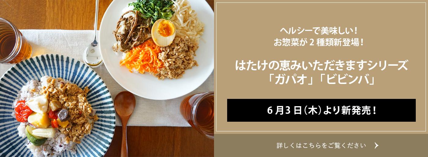 クイーンズ伊勢丹 トップページ キービジュアル お惣菜2種