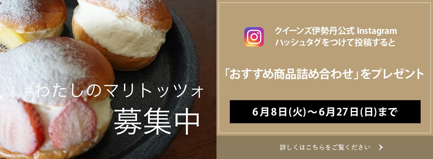 クイーンズ伊勢丹 トップページ キービジュアル インスタCP