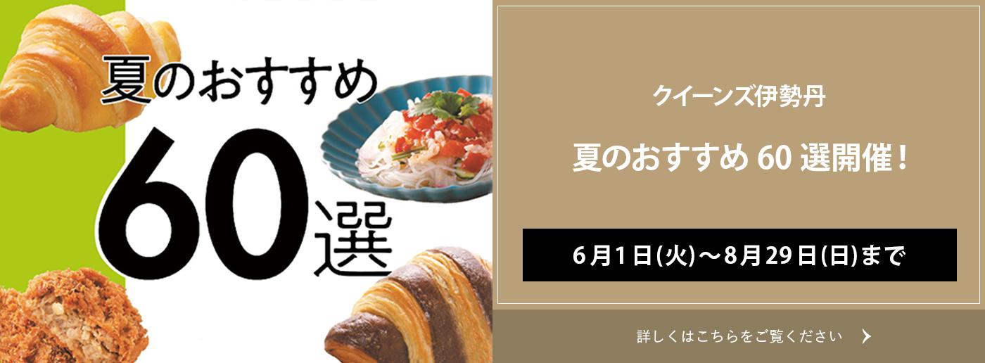 クイーンズ伊勢丹 トップページ キービジュアル 夏の60選