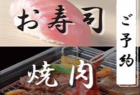 クイーンズ伊勢丹「お寿司・焼肉」ご予約受付中<br>7月1日(木)〜9月30日(木)まで