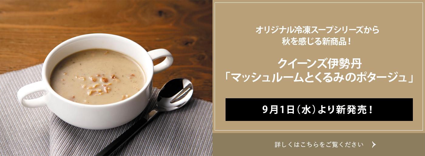 クイーンズ伊勢丹 トップページ キービジュアル 冷凍スープ