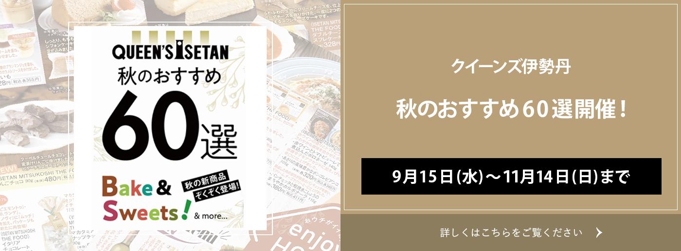 クイーンズ伊勢丹 トップページ キービジュアル 秋の60選