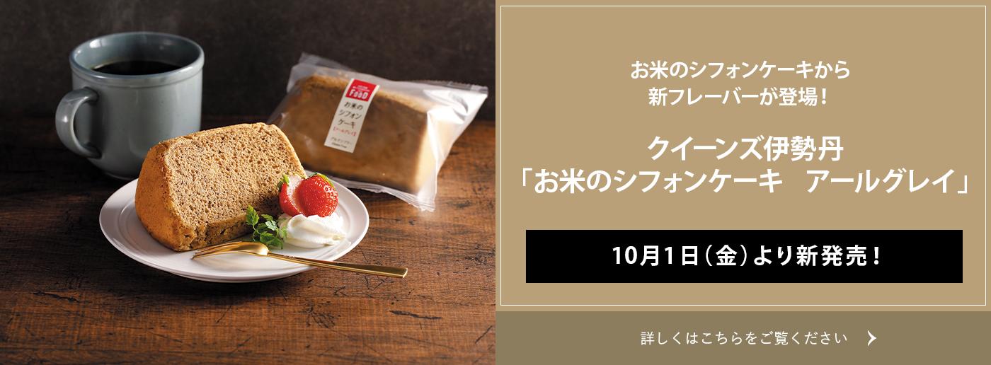 クイーンズ伊勢丹 トップページ キービジュアル シフォンケーキ