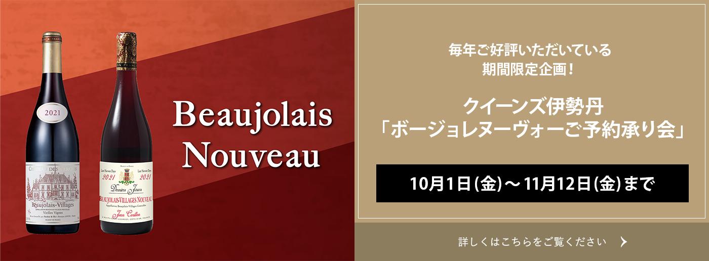 クイーンズ伊勢丹 トップページ キービジュアル ボージョレ・ヌーボーご予約会