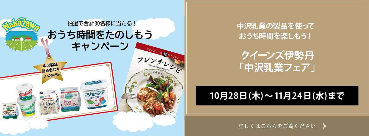 クイーンズ伊勢丹 トップページ キービジュアル 中沢乳業フェア